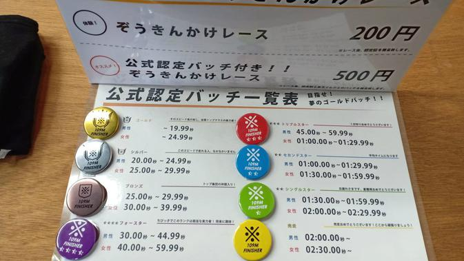 Pin akan diberikan kepada peserta lomba mengepel atau zoukin kake di Uwa Rice Museum di Prefektur Ehime, Jepang (Liputan6.com/ Mevi Linawati)