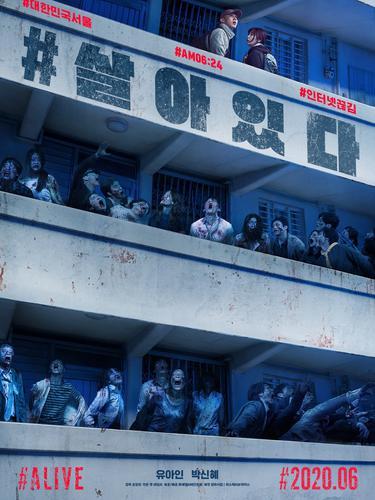 Alive, film Yoo In Ah dan Park Shin Hye (foto via Soompi)