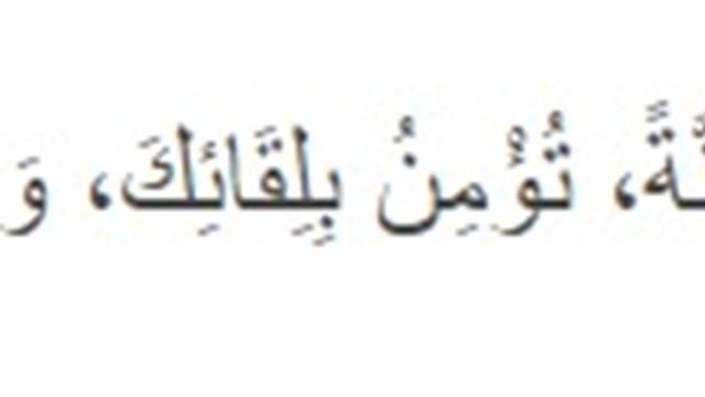 Agar Hati Selalu Tenang Dan Tak Gelisah Baca Doa Ini
