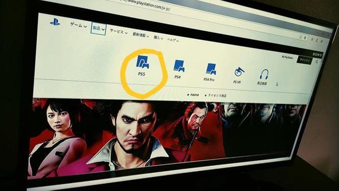 Situs web PlayStation di Jepang munculkan ikon konsol PS5 tanpa sengaja. (Doc: Reddit/ u/GamingSince95_Ver2)