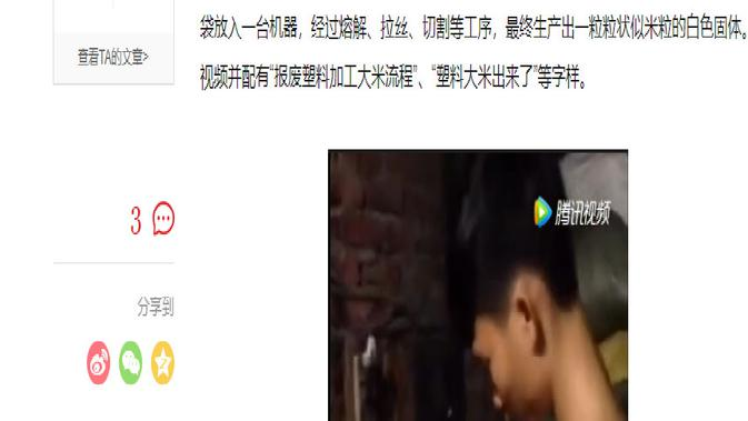 Cek Fakta - isu beras plastik dari China (sohu.com)
