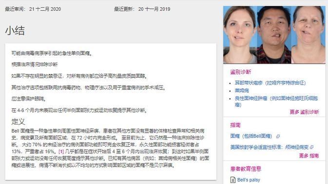 Cek Fakta Liputan6.com menelusuri klaim foto orang mengalami kelumpuhan wajah setelah divaksin corona
