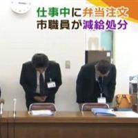 Istrirahat makan siang lebih awal, pegawai pelayanan publik Jepang gelar konferensi pers untuk ucapkan maaf. (Sumber Foto: Oddity Central)