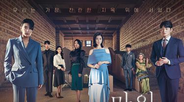 Mine. (tvN via Soompi)