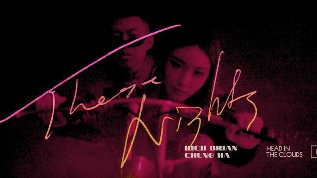 Rich Brian dan Chung Ha (YouTube/  88rising)