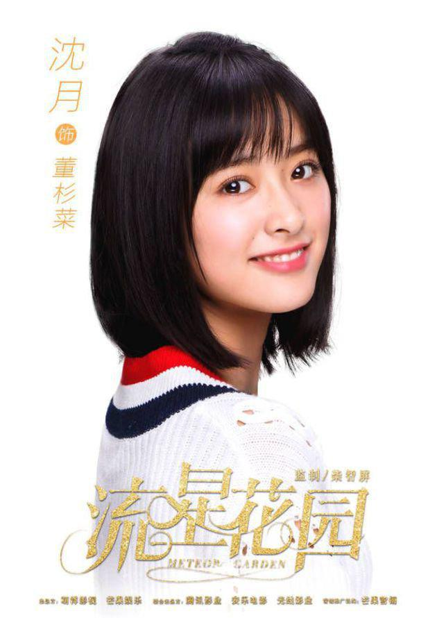 Wajahnya imut dan manis. Dia juga mungil banget. Tapi jangan salah cewek berusia 21 tahun ini aktingnya keren lho, makanya dia dipercaya oleh produser Angie Tsai untuk memerankan karakter wanita legendaris Sanchai. Yap inilah dia Shen Yue./Copyright Istimewa/pit