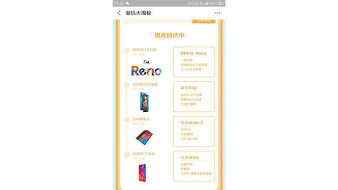 Smartphone layar lipat pertama Xiaomi bernama Mi Mix 4? (Doc: Technave)