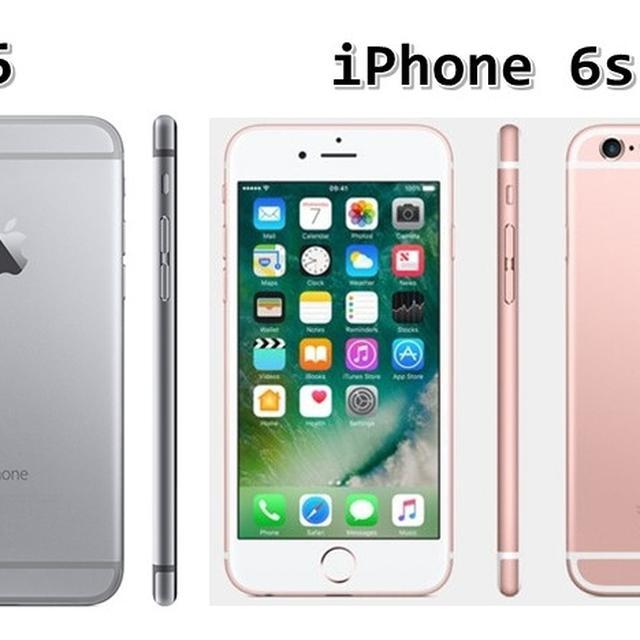Perbedaan iPhone 6 dan 6s dan Spesifikasi Unggulannya c800f3381f