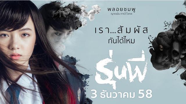 Senior Film Horor Romantis Dari Thailand Showbiz Liputan6com