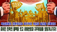 Propaganda di Korea Utara berubah wajah. AS tak lagi jadi musuh bebuyutan (DPRK News)