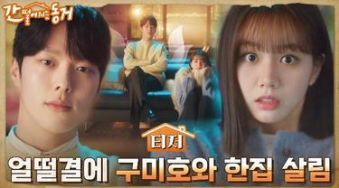 Jang Ki Yong dan Lee Hyeri bermain bersama di My Roommate is a Gumiho