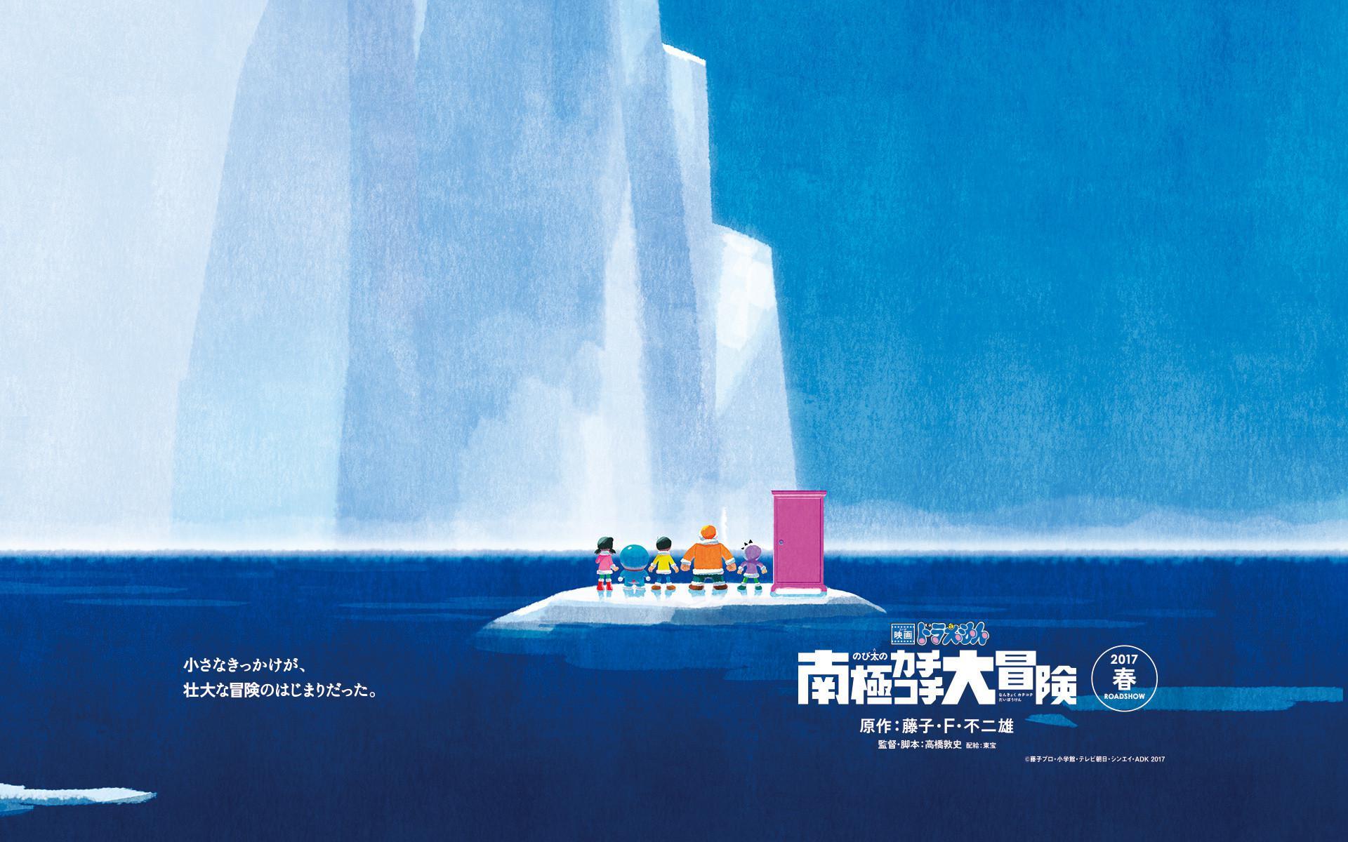 Film Doraemon ke-37, Doraemon the Movie 2017: Great Adventure in the Antarctic Kachi Kochi. (Shin-Ei Animation)