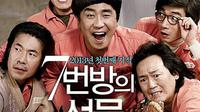Miracle in Cell No 7 (Fineworks - CL Entertainment via IMDb)