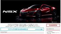Honda merilis informasi tentang mobil sport terbaru mereka, NSX, di situs resmi perusahaan. Mobil ini dijual di dealer terpilih saja.