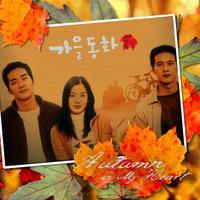 Drama Autumn in My Heart. Foto: via listal.com