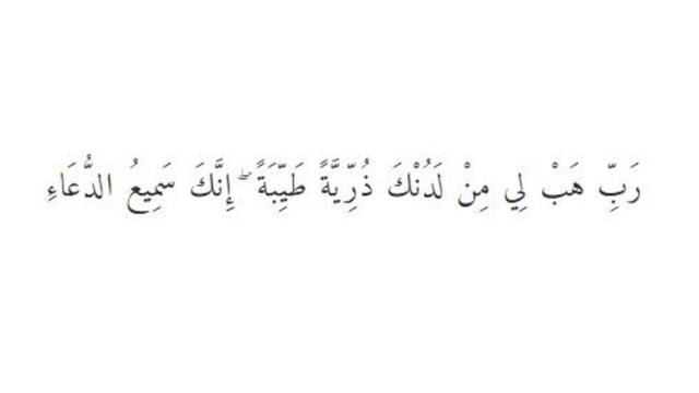 Saat Tahu Hamil Baca Doa Ini Ramadan Liputan6 Com