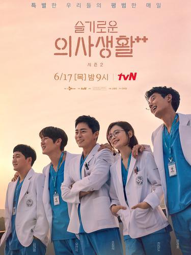 Poster Hospital Playlist Season 2. (tvN via Soompi)