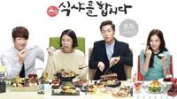 Let's Eat menceritakan tentang seorang pegawai asuransi yang senang makan tapi misterius. Drama ini sangat fokus dengan adegan makan. (Foto: soompi.com)