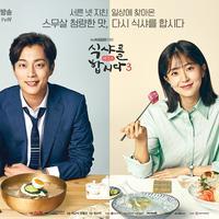 Let's Eat 3 akan tayang pada 16 Juli 2018, drama ini menceritakan Go De Young yang memulai perjalanan kuliner dengan Lee Ji Woo. Tak hanya membahas soal makanan, mereka juga mengenang masa lalu. (Foto: asianwiki.com)