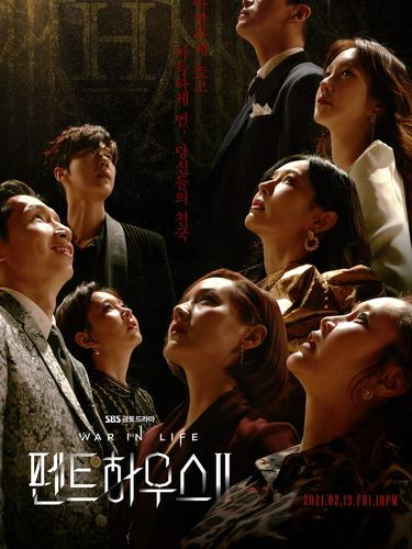The Penthouse 2. (SBS via Soompi)