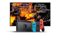 Niconico, Aplikasi Streaming Pertama di Nintendo Switch. (Doc: Ubergizmo)